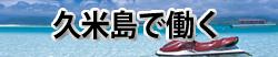 久米島で働く