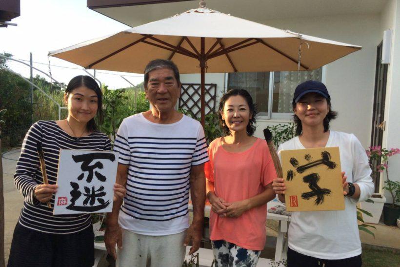 【体験】島野菜を使った沖縄料理体験 1